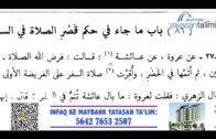 Yayasan Ta'lim: Ringkasan Sahih Muslim [19-08-2020]